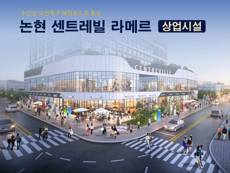 인천 논현동 동부건설 오피스텔, 상가